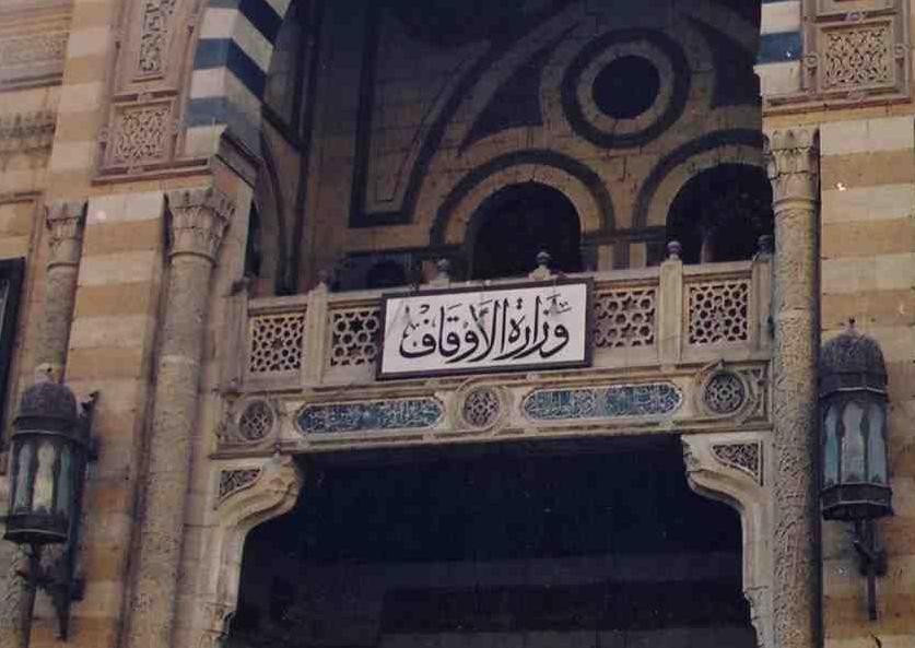 الأوقاف تعلن تلقيها بلاغات المواطنين فى استغلال صلاة العيد للدعاية الانتخابية