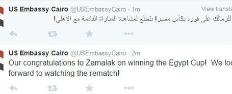 """السفارة الأمريكية تُهنئ الزمالك على التتويج بـ""""كأس مصر"""""""