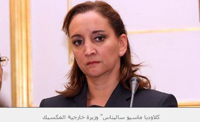 وزيرة خارجية المكسيك تغادر القاهرة برفقة مصابى حادثة الواحات