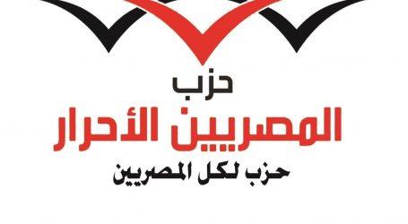 «المصريين الأحرار»: هجوم «النور» علينا يساهم في نجاحنا