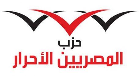 """بيان لحزب المصريين الأحرار: """"نحذر من ممارسات ما يسمى بائتلاف دعم الدولة"""""""