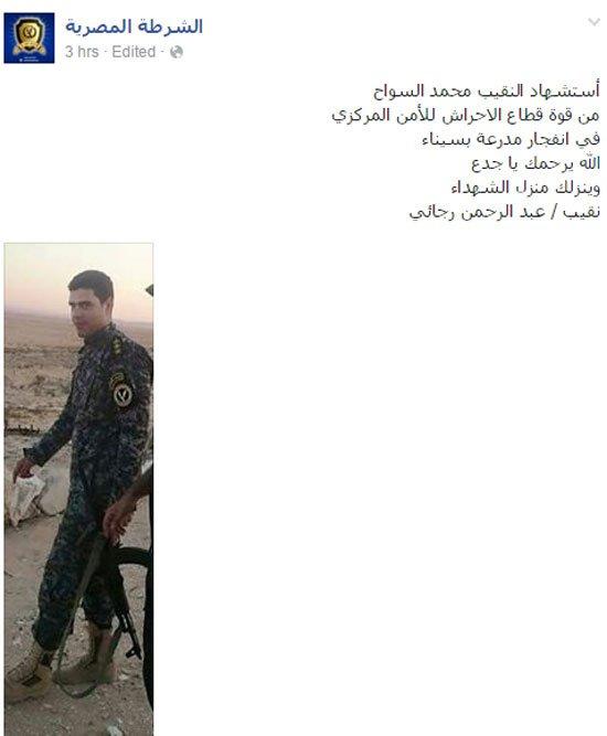 1020152312565870محمد-السواح-،-الجيش-المصرى-،-سيناء-(3)
