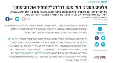 """"""" هـأارتس"""" : مظاهرات أمام منزل نتانياهو للمطالبة بتوسيع الاستيطان فى القدس والضفة"""