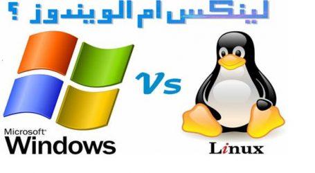 """""""لينوكس"""" بديل جيد لـ""""ويندوز 10″"""