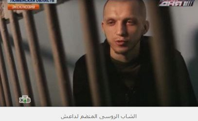 شاب روسى يعترف:وقعت فى قبضة المصريين عقب محاولتى الانضمام لداعش سوريا