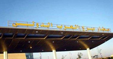 أمن مطار برج العرب يحبط محاولة راكب مصرى تهريب 90 ألف دولار إلى الإمارات