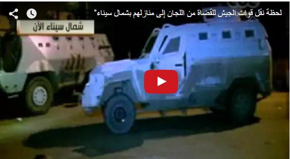 بالفيديو.. لحظة نقل القوات المسلحة القضاة من لجان شمال سيناء لمنازلهم