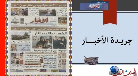 بالفيديو… أبرز عناوين الصحف المصرية ليوم 26 /11
