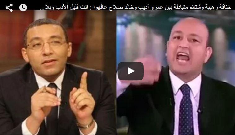 بالفيديو.. تبادل الشتائم والألفاظ الخارجة بين عمرو أديب وخالد صلاح بسبب حادث العريش