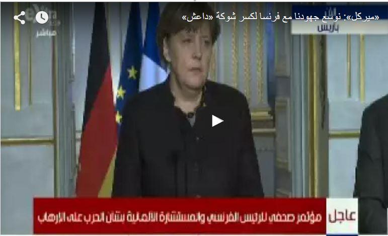 بالفيديو.. «ميركل»: نوسع جهودنا مع فرنسا لكسر شوكة «داعش»