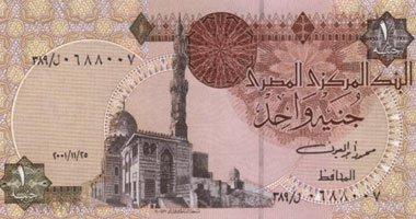 وكالة بلومبرج الأمريكية : الشركات المصرية تجنى ثمار تعويم الجنيه بأرباح قياسية