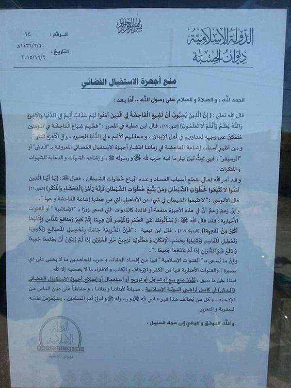 «داعش» يحظر على مقاتليه والمواطنين مشاهدة الفضائيات