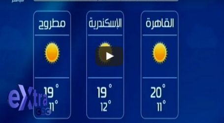 بالفيديو.. الأرصاد تحذر من الشبورة المائية على الطرق غدا
