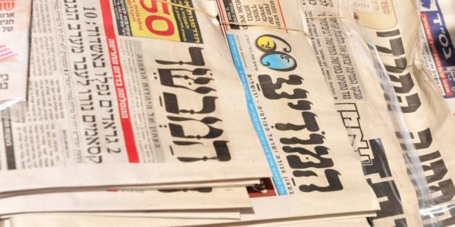 صحف-إسرائيلية