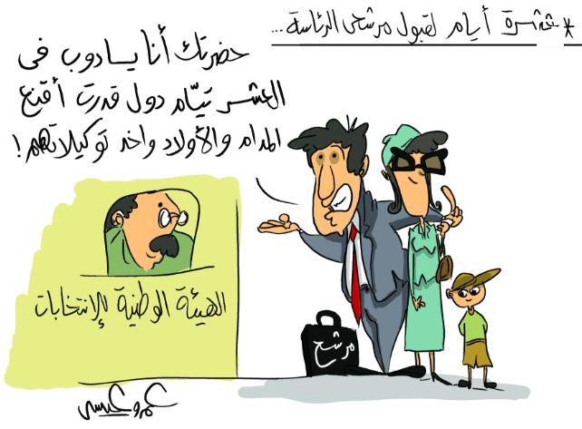 توكيلات مرشحي الرئاسة في كاريكاتير الحدث الآن
