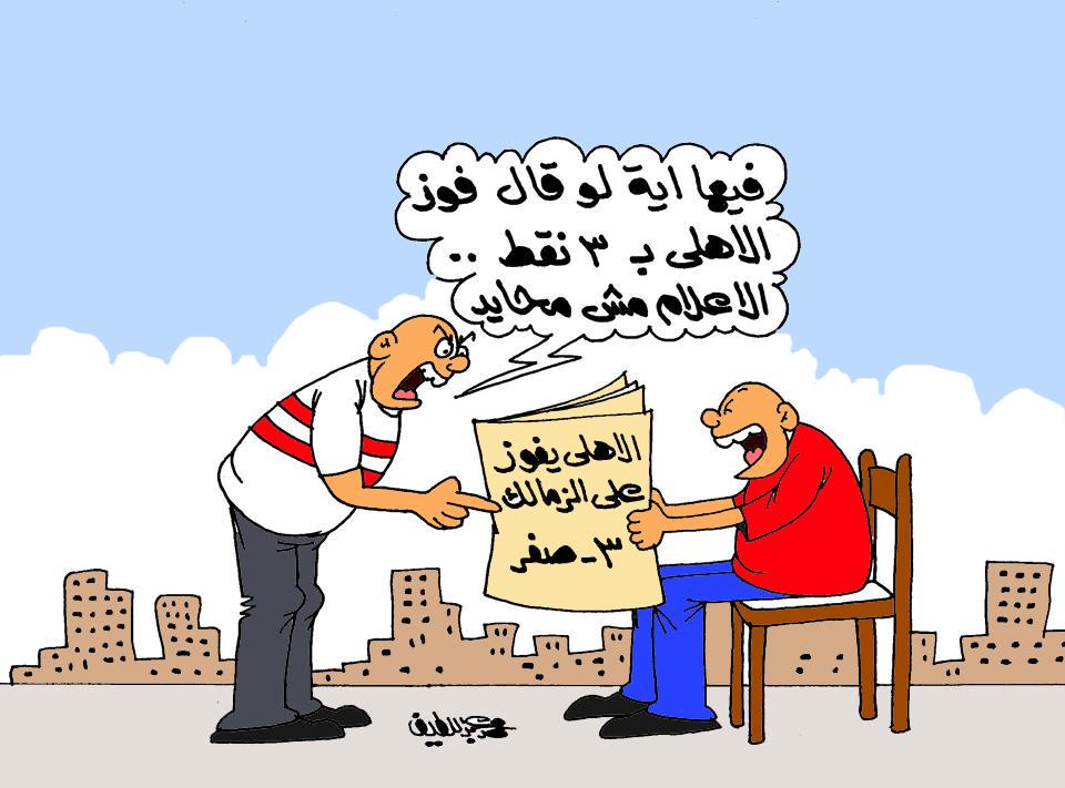 فوز الأهلي على الزمالك في كاريكاتير الحدث الآن