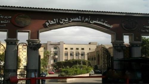 مستشفى أم المصريين: توفير العلاج الكيماوي لمرضى الأورام مجانا