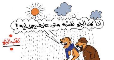 اضحك مع طرائف المصريين وتقلبات الطقس