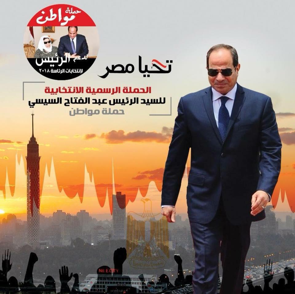 """حملة مواطن تنظم مؤتمر لدعم الرئيس """" السيسي"""" بالمنوفية"""