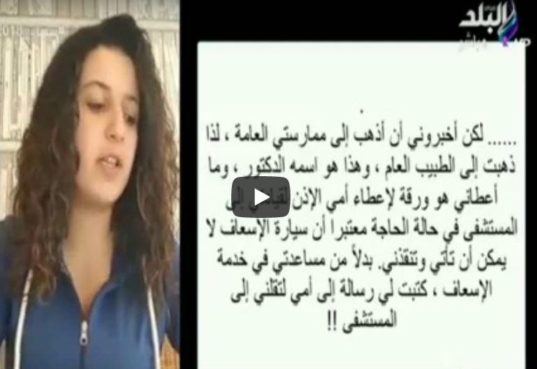 أول فيديو للطالبة المصرية مريم ضحية الاعتداء الوحشي في بريطانيا
