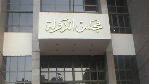 مجلس الدولة : حل حزب البناء والتنمية وتصفية أمواله
