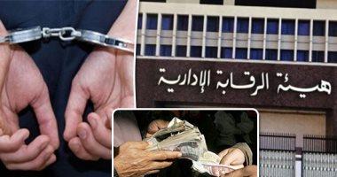 الرقابة الادارية تعلن القبض على رئيس حى مصر القديمة لتقاضيه رشوة