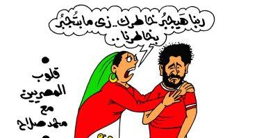 قلوب المصريين مع محمد صلاح فى كاريكاتير الحدث الآن