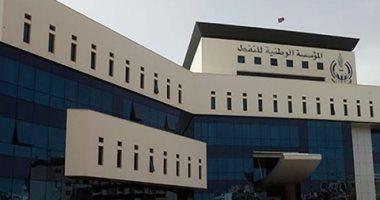بيان رباعى: موارد الطاقة فى ليبيا يجب أن تبقى تحت سيطرة المؤسسة الوطنية