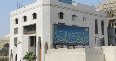 """""""الإفتاء"""": استطلاع هلال شهر شوال بعد غد الإثنين"""