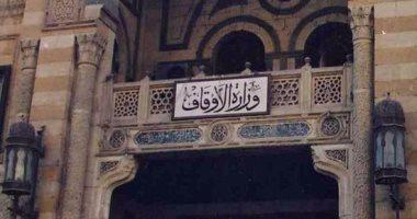 الأوقاف تقرر فتح مصلى السيدات بمسجد السيدة زينب السبت المقبل
