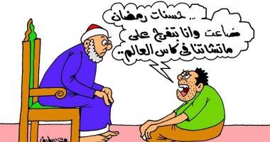 حسنات رمضان ضاعت فى ماتشات مصر بكأس العالم.. كاريكاتير
