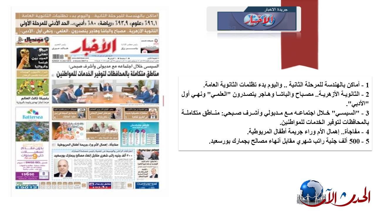 4412e864a عناوين الصحف المصرية عن يوم 15- 7- 2018 - موقع الحدث الآن الإخباري