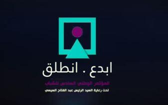 """انطلاق المؤتمر الوطني للشباب بجامعة القاهرة غداً بحضور  الرئيس """" عبد الفتاح السيسي"""" .. تقرير"""