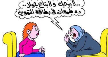 إضافة المواليد على بطاقات التموين يثير طمع غير المتزوجين.. كاريكاتير