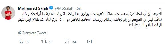 محمد صلاح يهاجم اتحاد الكرة المصرى
