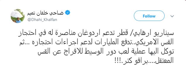 ضاحى خلفان يكشف سيناريو إرهابى تلعبه قطر فى قضية احتجاز تركيا للقس الأمريكى
