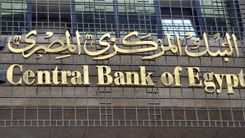 البنك المركزي يبقي على أسعار الفائدة دون تغيير