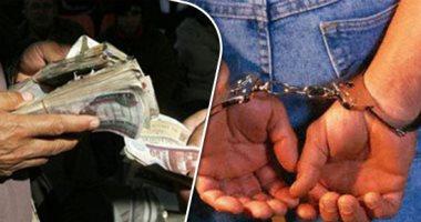 اليوم.. محاكمة 5 أشخاص بينهما موظفان بأحد البنوك بتهمة تقاضى رشوة 3 ملايين جنيه
