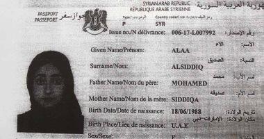 قطر تزور جواز سفر سوري لتهريب إخوانية إماراتية لتركيا