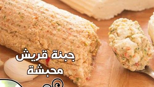 جبنة قريش «محبشة» من مطبخ آسيا