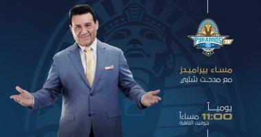 نقابة الإعلاميين تدعو مدحت شلبى للتحقيق وتؤكد على حقها فى محاسبة الإعلاميين