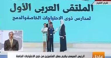 الرئيس السيسي يكرم بعض المتميزين من ذوى الاحتياجات الخاصة