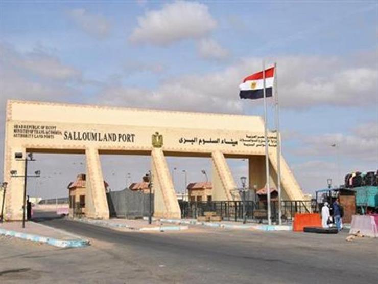 عودة 208 مصريين من ليبيا وعبور 292 شاحنة منفذ السلوم