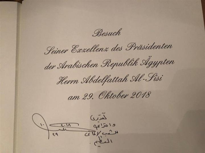 الرئيس السيسي يكتب كلمة في سجل التشريفات بقصر الرئاسة الألمانية