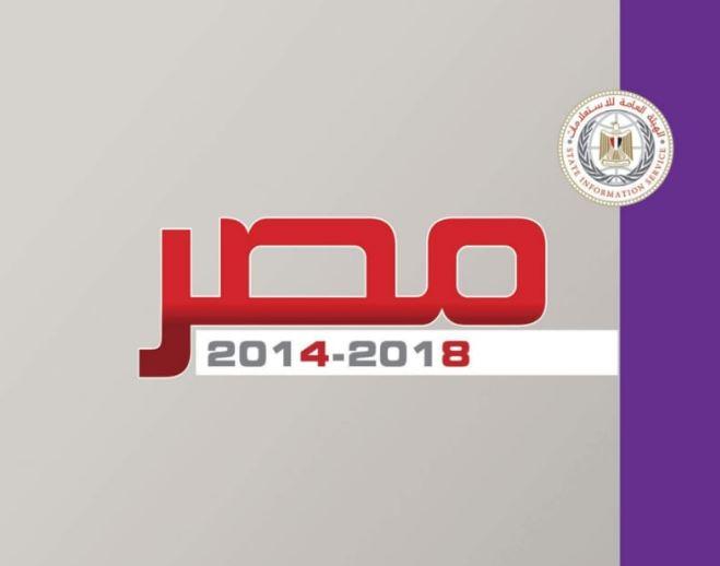 هيئة الاستعلامات تصدر كتاب عن سياسة مصر فى عهد الرئيس السيسى