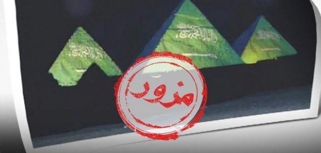 الآثار تنفي إضاءة الأهرامات بعلم السعودية: صور مزورة