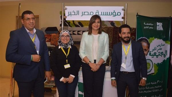 وزيرة الهجرة تتفقد جناح مصر الخير بصحبة ضيوف مصر تستطيع بالتعليم