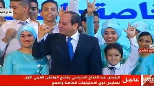 الرئيس السيسي يشارك ذوي الإعاقة السمعية لغة الإشارة