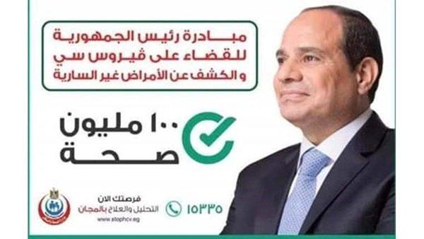 مكافحة الفيروسات تكشف بالأرقام نسبة المصابين بفيروس سي في مصر
