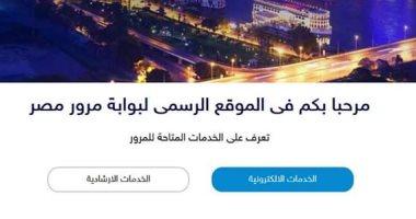 """""""مرور مصر"""" موقع جديد لتقديم الخدمات للمواطنين وإرسال المخالفات على الهاتف"""
